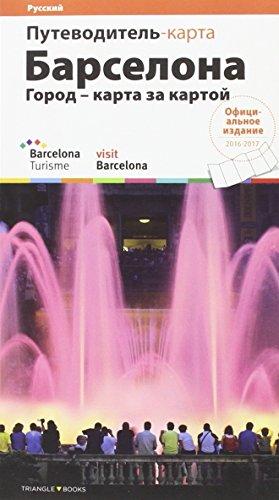 Barcelona. La ciudad, plano a plano. Guía práctica (RUS) (Guies)