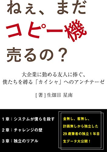 neemadakopiikiuruno (Japanese Edition)