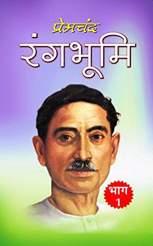 rangbhoomi premchand pdf