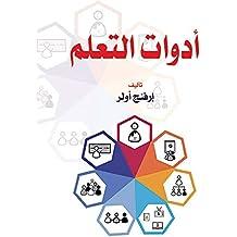 أدوات التعلم (Arabic Edition)