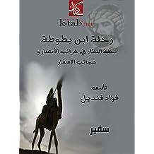 رحلة ابن بطوطة (Arabic Edition)