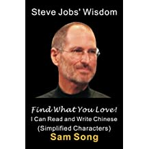 Steve Jobs' Wisdom - Find What You Love! (I Can Read and Write Chinese): Simplified Characters
