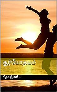 சூர்யோதயம் (Tamil Edition)