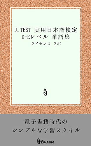 j test jituyounihongokentei d e level tangosyuu (Japanese Edition)