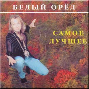 belyj-orel-samoe-luchshee