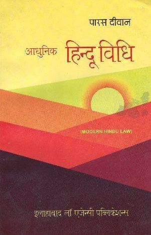 Adhunik Hindu Vidhi (Modern Hindu Law)