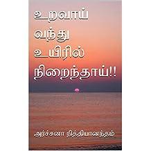உறவாய் வந்து உயிரில் நிறைந்தாய்!! (Tamil Edition)