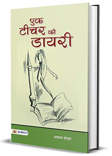 Ek Teacher Ki Diary