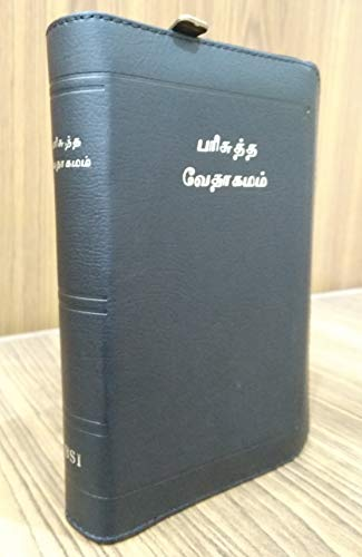 Tamil Compact Bible with Zip/index