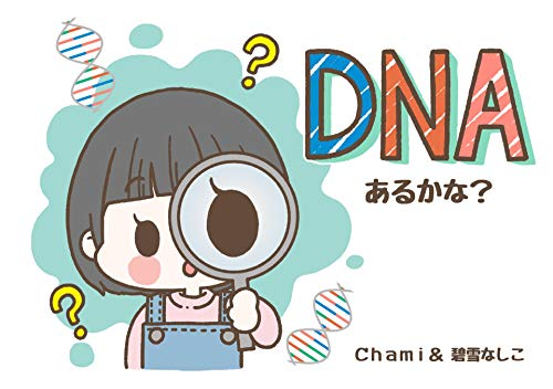 DNA Who has it DNA book (nola books) (Japanese Edition)