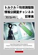 2018年8月のコミックマーケット94で頒布した、Nintendo Switch版トルクル物理調整版のゲームニュースチャンネル記事まとめ本です。(※記事全16本には特別編1本を含みます、また一部の記事のNintendo Switchへの配信は終了しています)電子版では以下の変更点があります。 * リフロー型の電子書籍になっています * 図案はすべてカラー画像に差し替えています* 記事サムネイル画像は各記事の冒頭に挿入する形に変更しています(紙版であったサムネイル画像まとめのページ...