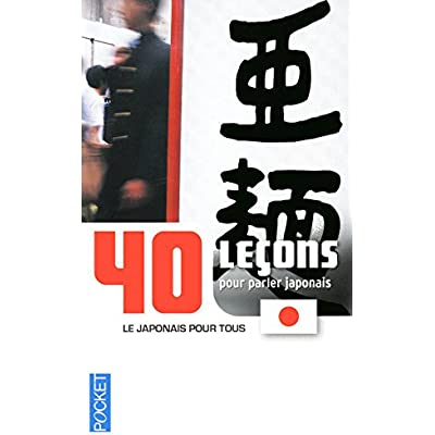40 lecons pour parler japonais pdf download eutychosgeraint 40 lecons pour parler japonais pdf download fandeluxe Image collections