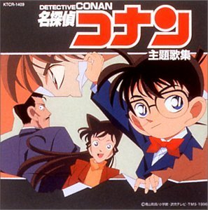 Velvet Garden (Detective Conan Main Theme and Sound Track Collection by THE HIGH-LOWS, ZIGGY, VELVET, GARDEN, heath, TV Santora)