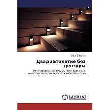 Двадцатилетие без цензуры: Российское кино 1992-2012: управление, кинопроизводство, прокат, киносообщество