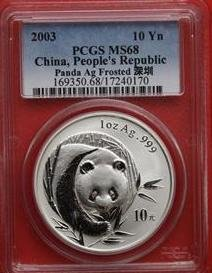 2003China Panda Münze Unzen Frosted Silber Speziell graduiert PCGS MS68