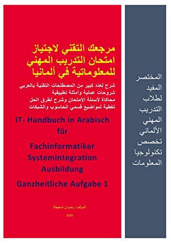 IT Taschenbuch für Fachinformatiker Ausbildung In Arabisch: المختصر المفيد لطلاب التعليم المهني الألماني اوسبيلدونغ تكامل الأنظمة (Arabic Edition)
