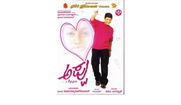 Amazon in: Buy Appu DVD, Blu-ray Online at Best Prices in