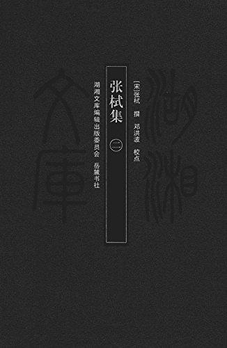 张栻集 二 (English Edition) por 张栻