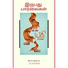 யதி - இருபது பார்வைகள் : A collection of reviews about Para's Novel - Yathi (Tamil Edition)