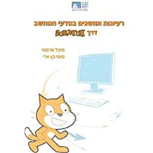 Computer Science Concepts in Scratch (English Edition)