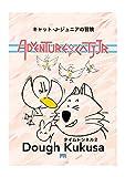 Adventure of Cat J Jr: Time Tunnel 2 (FR Comics) (Japanese Edition)