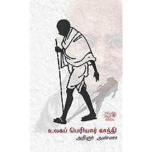 உலகப் பெரியார் காந்தி (Tamil Edition)