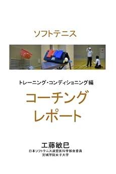 sofuto tenisu ko-chingu repo-to tore-ningu kondexisyoningu (Japanese Edition) von [kudo toshimi]