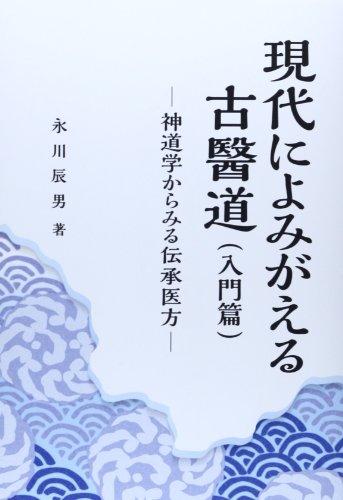 Gendai ni yomigaeru koido. Nyumonhen (Shintogaku kara miru densho iho).