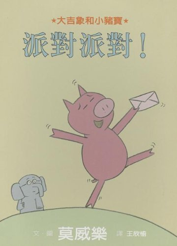 I Am Invited to a Party! (Elephant & Piggie Books)