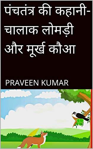 पंचतंत्र की कहानी- चालाक लोमड़ी और मूर्ख कौआ (पंचतंत्र कॉमिक्स Book 3) (Hindi Edition)
