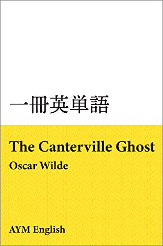 vocabulary in masterpieces from The Canterville Ghost: Extensive reading with masterpieces ISSATSU EITANGO (Japanese Edition)