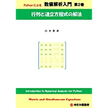 Introduction to Numerical Analysis for Python No2 Matrix and Simultaneous Equations (Japanese Edition)