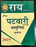 Patwari Pre - 2019 Objective Questions Booklet (Rajasthan )