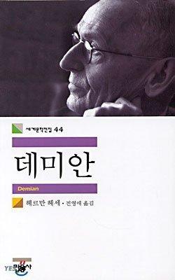 Demian (Korean Edition) by Hermann Hesse (2011-08-02)