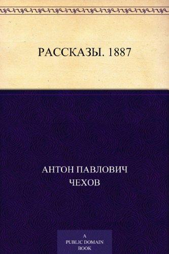 Рассказы. 1887 por Антон Павлович Чехов