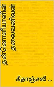 தன்னொளியாளின் தலைவனிவன் (Tamil Edition)