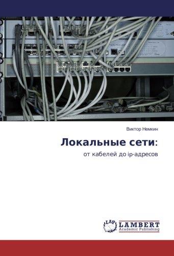 Локальные сети:: от кабелей до ip-адресов -