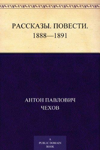 Рассказы. Повести. 1888—1891 por Антон Павлович Чехов