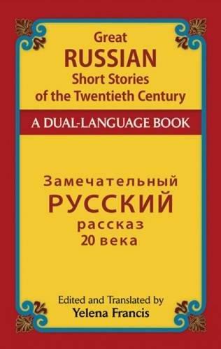 Great Russian Short Stories of the Twentieth Century: A Dual-Language Book (Dover Dual Language Russian) por Francis