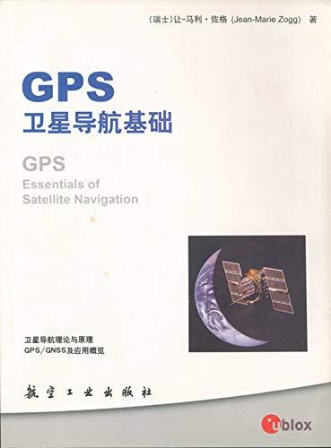 GPS卫星导航基础 (Chinese Edition)