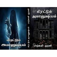 மிரட்டும் அமானுஷ்யம் (Tamil Edition)