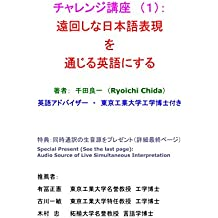 Challenge Program 1 -  Translate indirect Japanese expressions into English that communicates (Japanese Edition)