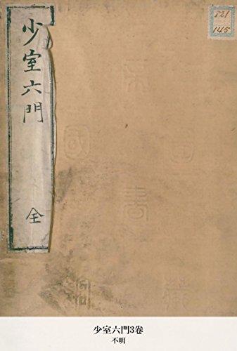 少室六門3卷 (国立図書館コレクション) (Japanese Edition)