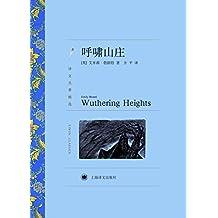 呼啸山庄 (Chinese Edition)