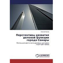 Перспективы развития деловой функции города Самары: Потенциал роста числа деловых центров в структуре города