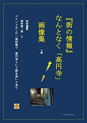 machinojoho nantonakukoenji sanzuri (siesta books) (Japanese Edition) por takasugishunichirou ra