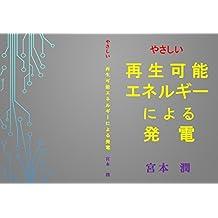 yasasii saiseikanoueneruginiyoruhatuden (Japanese Edition)