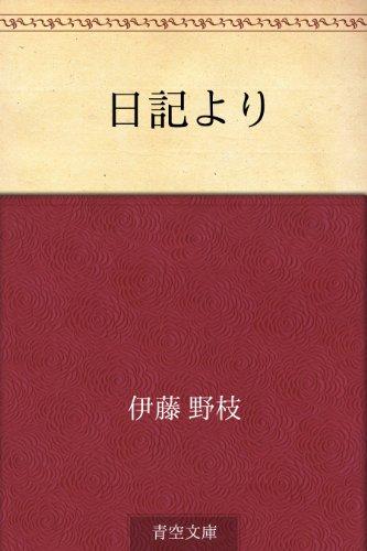 Nikki yori (Japanese Edition)