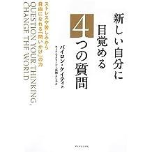 Atarashi jibun ni mezameru yottsu no shitsumon : Sutoresu ya kurushimi kara jiyu ni nareru toikake no chikara.