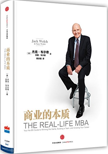 THE REAL-LIFE MBA (Chinese Edition)